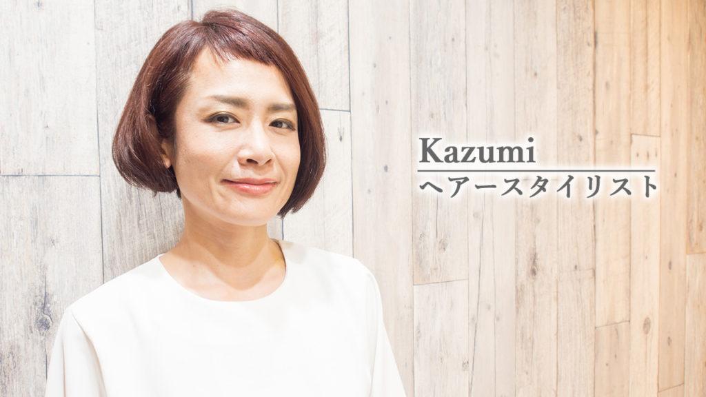 Kazumi/ヘアースタイリスト