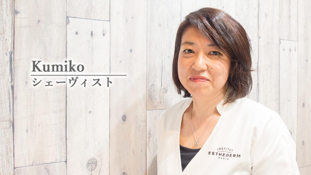 Kumiko/シェービスト