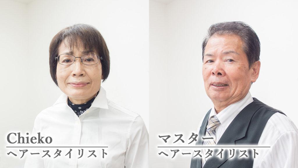 Chieko/マスター